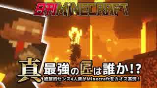 【日刊Minecraft】真・最強の匠は誰か!?絶望的センス4人衆がMinecraftをカオス実況第五話!
