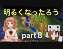 【Minecraft】ゆとり女子のいまさらマイクラpart8【実況】