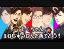 【8bit合作】たたかえ!やれるんた¨~【佐藤拓也10周年記念】 thumbnail