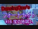 【FORTNITE】フォートナイトバトルパスチャレンジウィーク3 #...