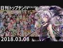 日刊トップテン!VOCALOID&something【日刊ぼかさん2018.03.08】