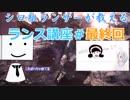 【MHW】シロ組ランサーが教える:ランス講座4【聖地巡礼】