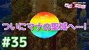 【聖剣伝説3】実況者もキャラも女だらけの聖剣伝説#35【あい...