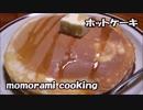 荒谷竜太のデザートレシピ☆ホットケーキ
