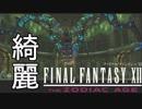 【#9】FF12 THE ZODIAC AGEを思うまま遊ぶねん。