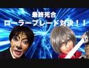 #3  激闘!ローラーブレード対決!!