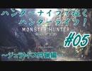 #05【MHW】ハンターナイフで征くハンターライフ!【ジュラト...