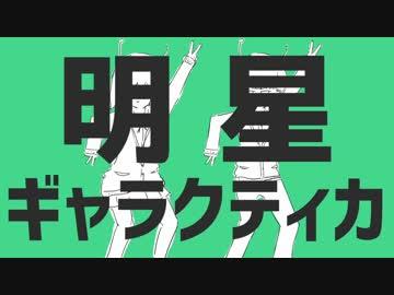 【浦島坂田船】明星ギャラクティカ 【歌ってみた】