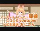 【告知】3月11日20時よりニコ生【023.5】
