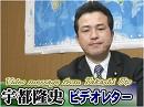 【宇都隆史】日本周辺の長期独裁体制、日本の憲法はどうある...