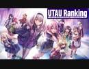 UTAUランキング 10th Anniversary Special オリジナル曲編 part3