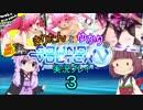 【SDVX】きりたんとゆかりのSOUND VOLTEX IV HEAVENLY HAVEN実況プレイ3【VOICERO...