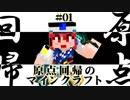 原点回帰のマインクラフト -Minecraft 実況- #01