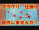 037 【釣り】 市販ブラクリに疑問があるので 【作ってみた】