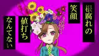 【手描き】メ.リーバッドエ.ンド【キミガ