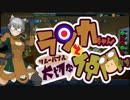 【Bomber Crew】ランカちゃんとリムーバブル大切な仲間たち 八発目