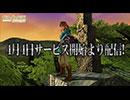 『ゼルダの伝説 ブレス オブ ザ ワイルド』×『PSO2 クラウド』コラボ紹介ムービー