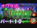 [ゆっくり実況] オワタ式でTerraria パート10[Expert]