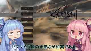 【Kenshi】早口姉妹のKenshi初見プレイpart41【VOICEROID】