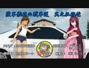 【WoT】陸軍艦娘の戦車道 其乃伍拾壱【AMX ELC bis+α】