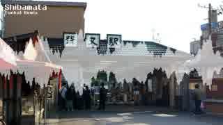 Shibamata 2018.flp