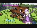 MOD任せのゆかりが征く【Minecraft】【VOICEROID実況】Part3