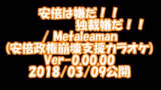 安倍は嫌だ、独裁嫌だ(カラオケ) / Metal
