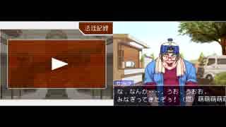 バグ転裁判 第3話(中編)