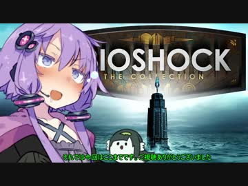 【BIOSHOCK】ゆかりさんの海底都市探索記:No.25【VOICEROID実況】