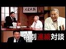 1/3【特別連続対談】日下公人という日本人[桜H30/3/10]