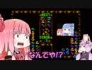 【ボイスロイド実況】茜と葵のゲーム日記18 前編