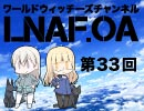 【LNAF.OA第33回その1】ラジオワールドウィッチーズ