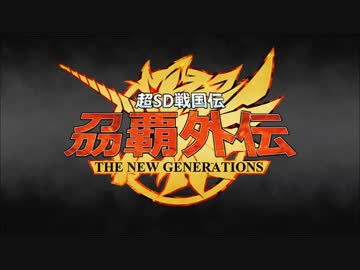 超SD戦国伝 刕覇外伝 -THE NEW GENERATIONS- 第一章