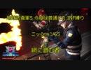 【地球防衛軍5】今度は普通にR:INF縛りM055 網に潜む者
