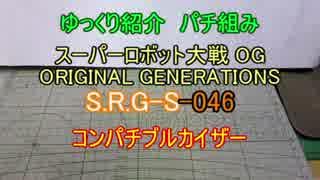 ゆっくり紹介 コトブキヤ製プラキットパチ組み S.R.G-S編 1