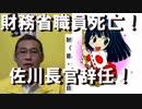 財務省の職員が死亡!これで3人目!佐川長官が辞任!