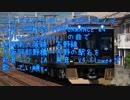 Blue Symphonyで大阪阿部野橋→吉野byミクIA鳥音V4flower