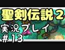 #13 聖剣伝説2を実況プレイ 「捨て竜フラミー」