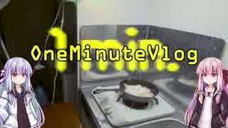 OneMinuteVlog #007 「マーマイト・バター・ベーコン・エッグ補足とメイキング」