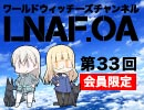 【LNAF.OA第33回その2】ラジオワールドウィッチーズ(会員限定)