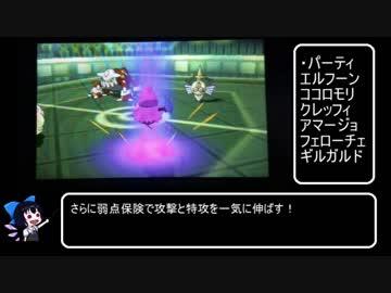 【ポケモンUSM】単純に強いゴリラと化したココロモリ