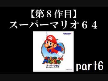 スーパーマリオ64実況 part6【ノンケのマリオゲームツアー】