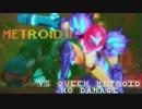勇者の暇潰し☆【ゲーム実況】METROID Ⅱ~レッツノダメなクイーンメトロイド~