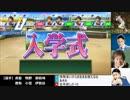 【栄冠ナイン】赤星世代で3年以内に甲子園優勝 part.19【パワプロ2016】