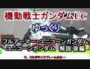 【ガンダムUC】ユニコーンガンダム 解説 後編【ゆっくり解説...