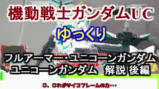 【ガンダムUC】ユニコーンガンダム 解説 後編【ゆっくり解説】part22