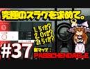 【PC版BF1】#37 突っ込みグセは治らない【ゆっくり】