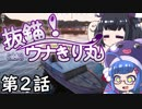 【F:BS】抜錨!ウナきり丸#2【VOICEROID実況】
