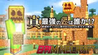 【日刊Minecraft】真・最強の匠は誰か!?絶望的センス4人衆がMinecraftをカオス実況第六話!