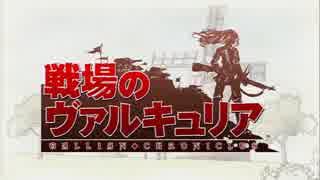 【ゆっくり実況】戦場のヴァルキュリア ガ
